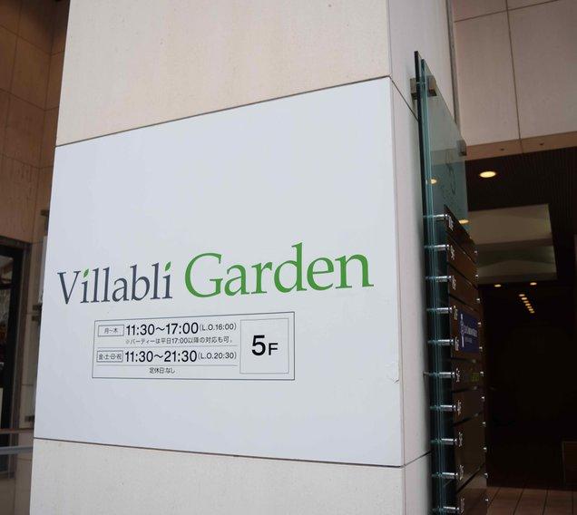 ビラブリ ガーデン