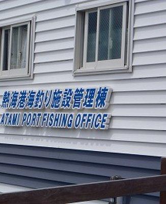 熱海港海釣り施設