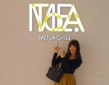 銀座で待ち合わせ前に!「METoA Ginzaメトアギンザ」が無料なので立ち寄ってみた♡
