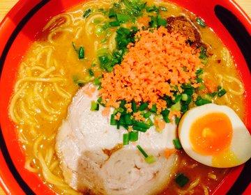 """3種類のスープが選べる新宿の絶品えびそば""""一幻"""""""