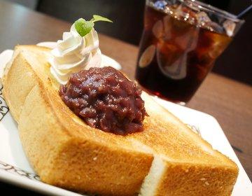 【名古屋駅周辺・カフェ】夜でもモーニング「小倉トースト」が食べられる喫茶店「元町珈琲 名駅の離れ」