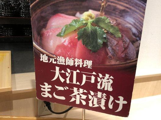 大江戸温泉物語 熱海伊豆山 ホテル水葉亭