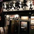 真武咲弥 渋谷店