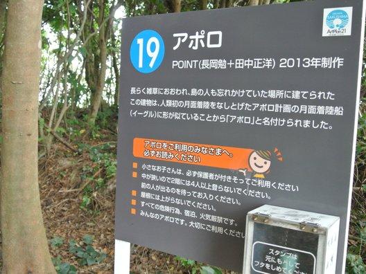 佐久島の秘密基地/アポロ