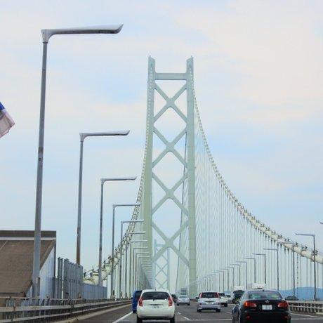 明石海峡大橋 (淡路島側)