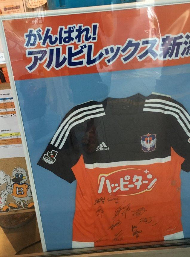 オレンジガーデン CoCoLo新潟店