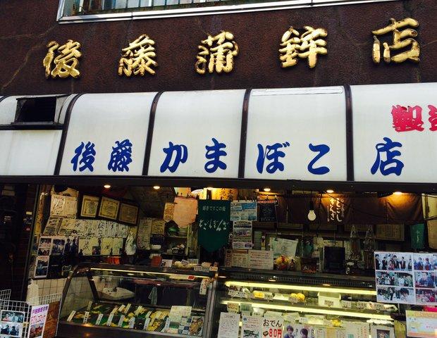 後藤蒲鉾店