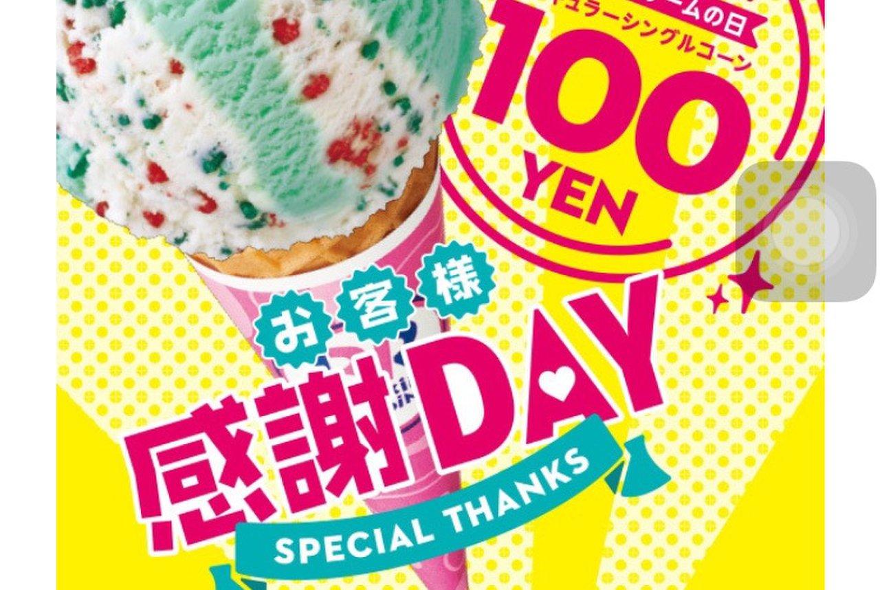 サーティワンアイスクリーム 新宿靖国通り店