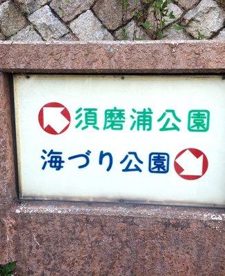 須磨浦公園
