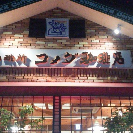 コメダ珈琲 西舞鶴店