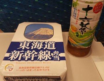 東海道新幹線沿いの美味しいグルメ詰まったこの駅弁を食べなきゃ始まらない〜!