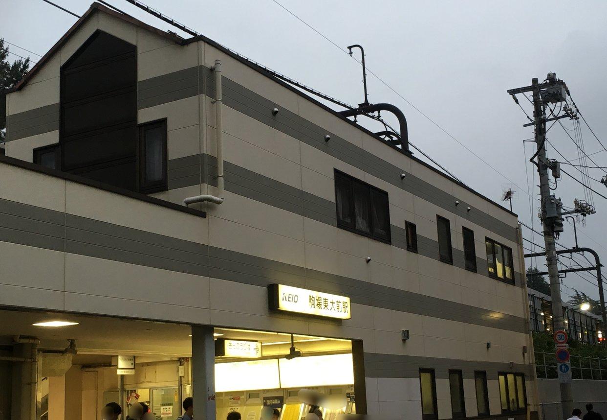 駒場東大前駅 (IN03)