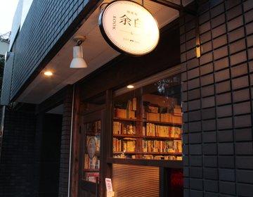 本に囲まれて夜を明かしたいなら、神楽坂のBook & Bar 余白へ