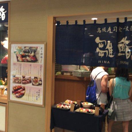 雛鮨 西銀座店