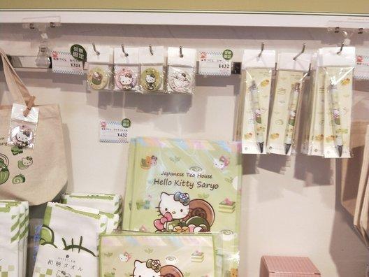 江ノ島 はろうきてぃ茶寮 御食事処