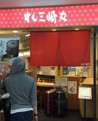 すし三崎丸 成田空港第2ビル