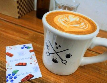 「理想の深夜カフェここにあり!」心斎橋の夜は本格珈琲が味わえるリロコーヒーで素敵な時間を♡