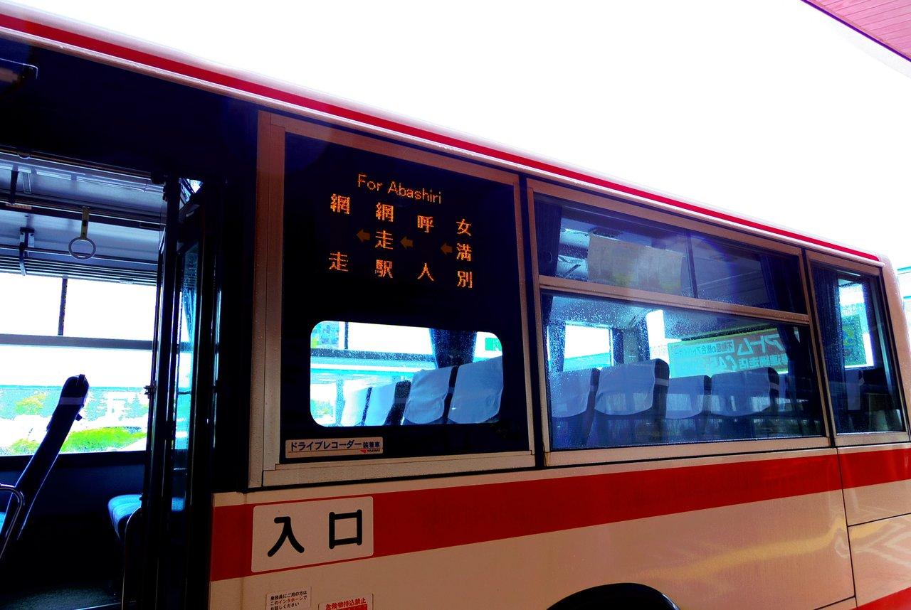 網走BT(高速・連絡バス)