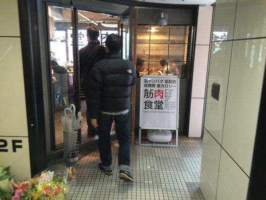 筋肉食堂 六本木店