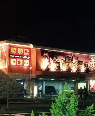 タイムズ・カラオケ・パーク ベスト10 大井町店