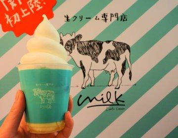 【なんば・駅近】関西初上陸!並んででも食べたい!話題の生クリーム専門店がなんばシティにオープン!
