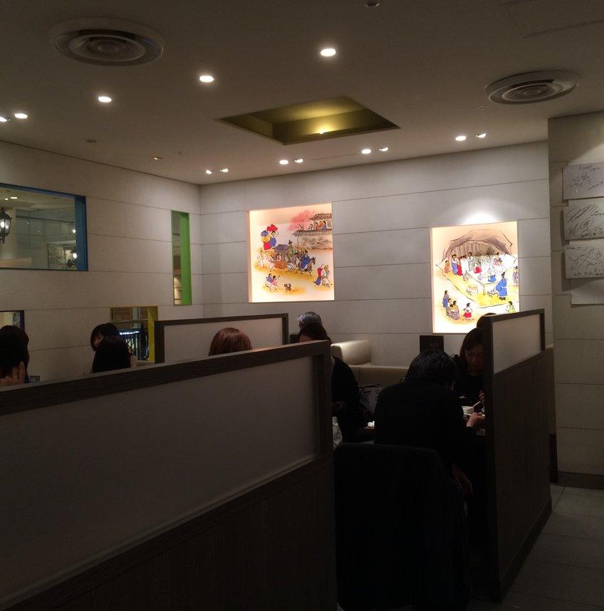 妻家房 アトレ恵比寿店