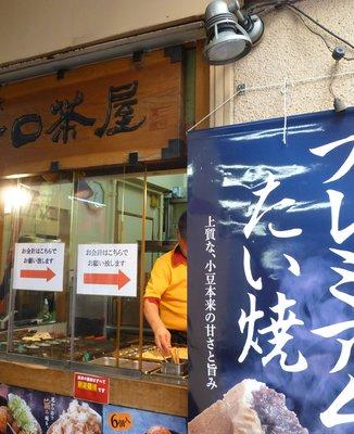 一口茶屋 高円寺店