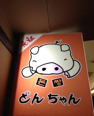 とんちゃん 新宿本店