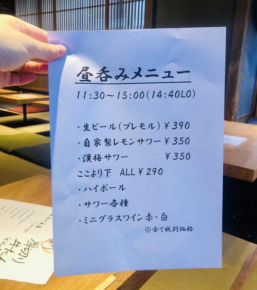 肴WAIGAYA 五反田店