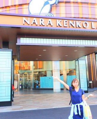 奈良健康ランド