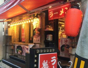 【京都でラーメン!といえばココ】九条ネギが山盛りで食べられる!元祖背脂醤油ラーメン「ラーメン魁力屋」