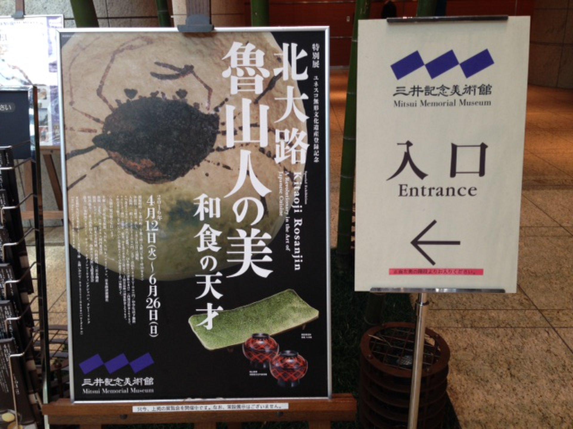 【日本橋】三井記念美術館で日本・東洋の美に触れて、ミシュラン店カフェでゆっくりな休日♪