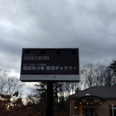 相田みつを心の散歩道