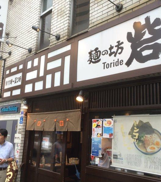 麺の坊 砦