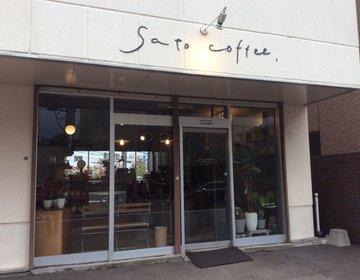 【札幌で昼からデートにオススメプラン!ゆったりとのんびりとおしゃれにデートしたいならここ!