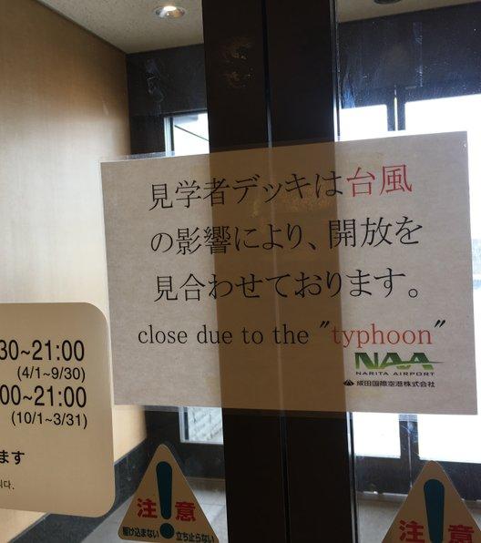 TSUTAYA成田空港第1ターミナル店