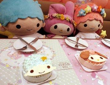 【キキ&ララ マイ メロディ 40th アニバーサリーカフェ】初めてのダブルコラボカフェ。
