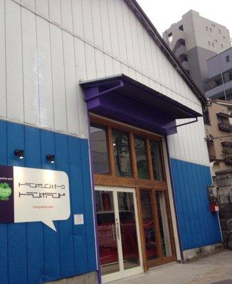 トランポリンパーク・トランポランド東京