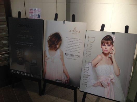 AFLOAT JAPAN