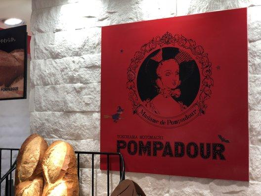 ポンパドウル ウイング高輪EAST店