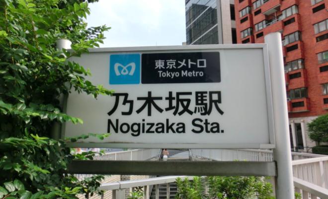 東京地下鉄株式会社 千代田線乃木坂駅