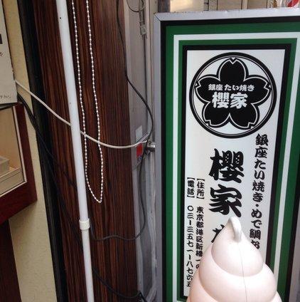 銀座たい焼き 櫻家 銀座本店