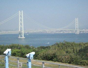 【絶景】大蔵海岸でBBQを楽しんだ後は明石海峡大橋を渡り淡路島から本州を眺める!