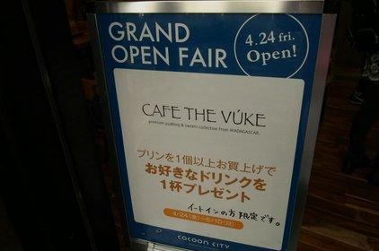 カフェ ザ ブーケ