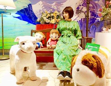 【アルプスの少女ハイジの村が山梨にあった!】ハイジの村にあるミュージアムへ潜入!山梨県おすすめ観光
