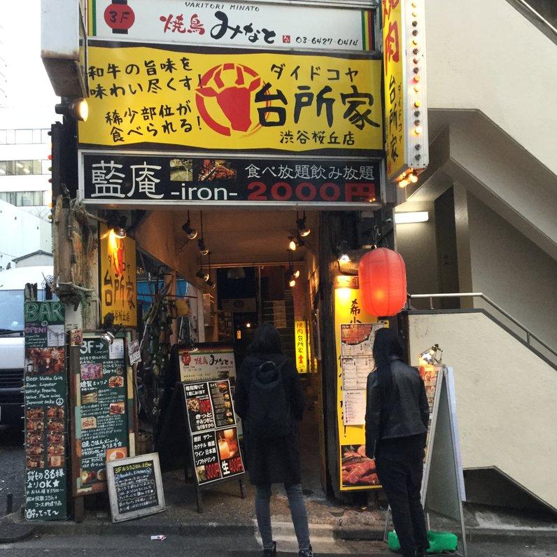 藍庵 渋谷モヤイ像