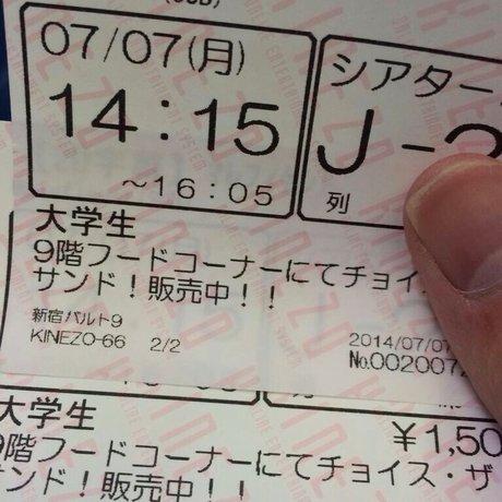 新宿バルト9