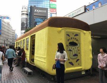 【期間限定】渋谷でポムポムプリンに乗れる!?天国みたいなポムポムトレイン♡