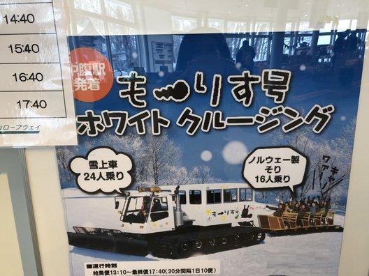中腹駅(もいわ山ロープウェイ)