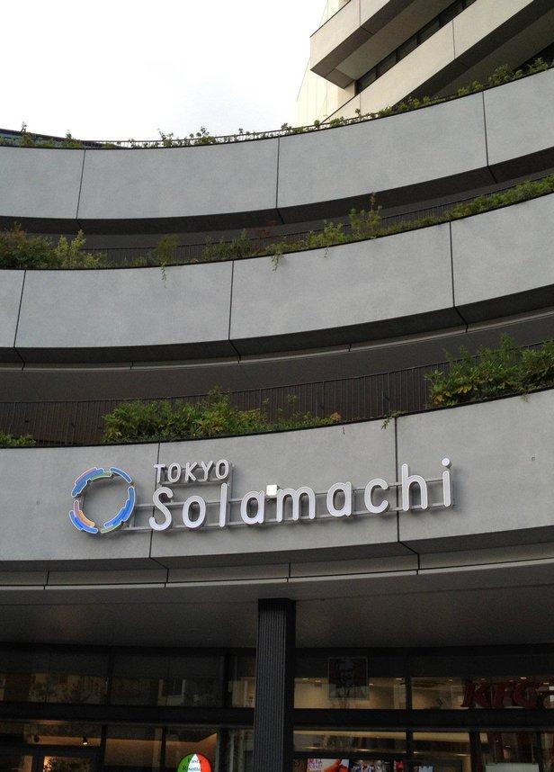 東京ソラマチ (Tokyo Solamachi)